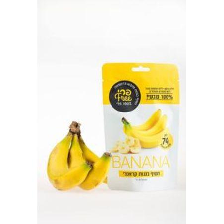 חטיף בננות קראנצ׳י - 20 גרם