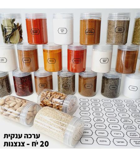 צנצנות לתבלינים - בערכה 20 צנצנות 310 מל 48 מדבקות בעברית